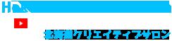 オール北海道人材の精鋭動画制作チーム【北海道クリエイティブサロン】はHCSおよび毎期黒字の現役YouTuber社長が経営する安心と信頼の動画制作サービス